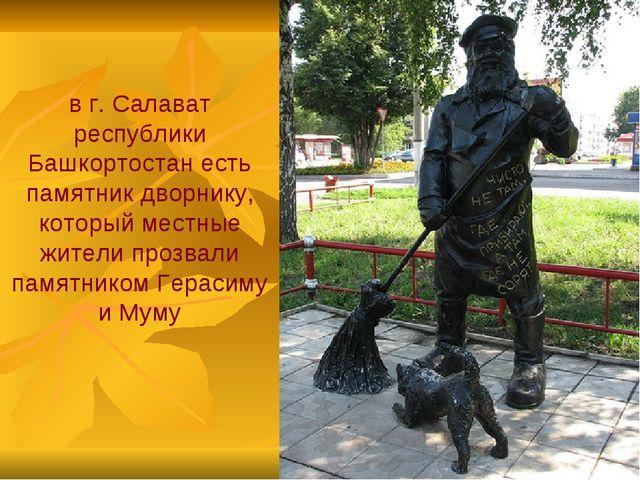 в г. Салават республики Башкортостан есть памятник дворнику, который местные...