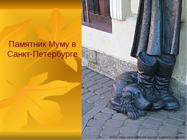 Памятник Муму в Санкт-Петербурге