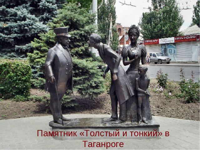 Памятник «Толстый и тонкий» в Таганроге