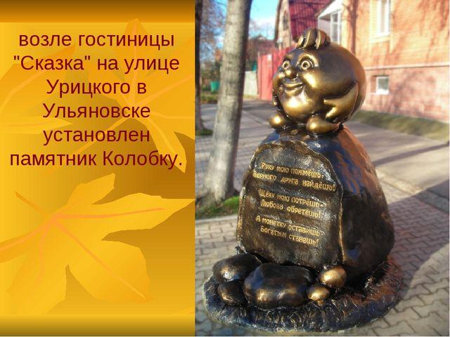 """возле гостиницы """"Сказка"""" на улице Урицкого в Ульяновске установлен памятник К..."""