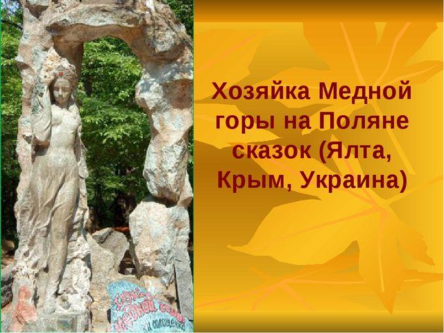 Хозяйка Медной горы на Поляне сказок (Ялта, Крым, Украина)