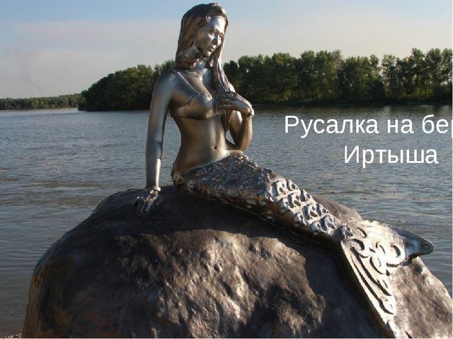 Русалка на берегу Иртыша