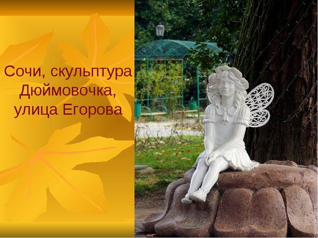 Сочи, скульптура Дюймовочка, улица Егорова
