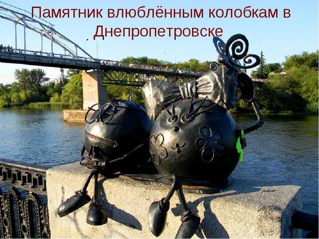Памятник влюблённым колобкам в Днепропетровске