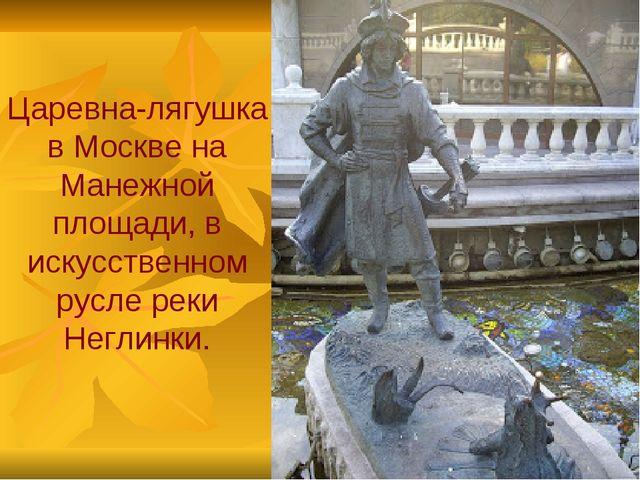 Царевна-лягушка в Москве на Манежной площади, в искусственном русле реки Негл...