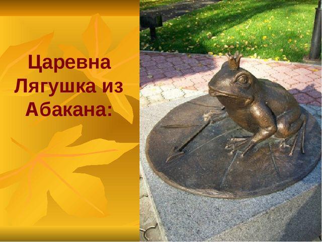 Царевна Лягушка из Абакана: