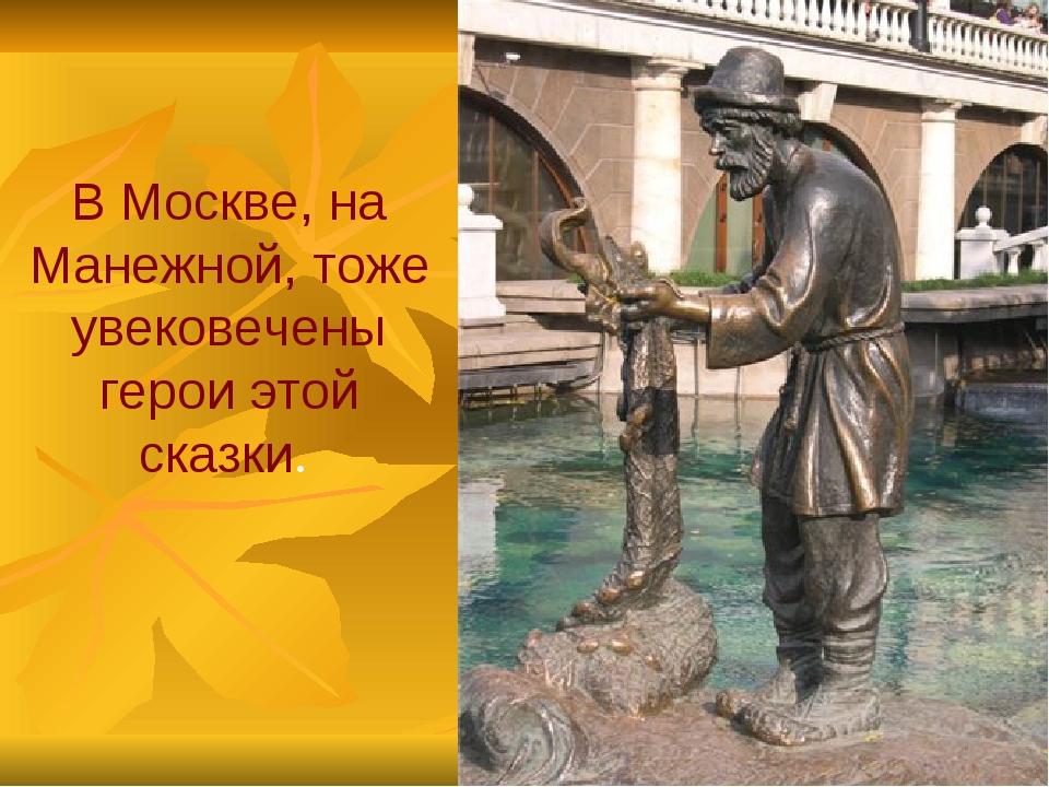 В Москве, на Манежной, тоже увековечены герои этой сказки.