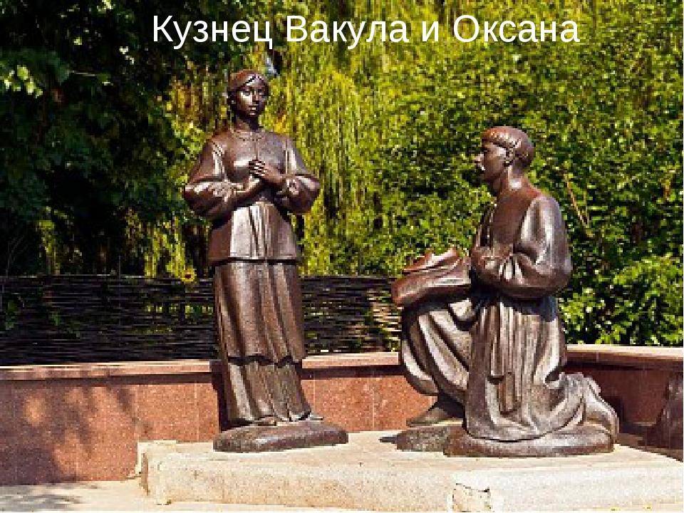 Кузнец Вакула и Оксана