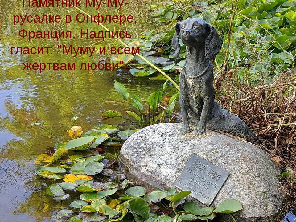 """Памятник Му-Му-русалке в Онфлере, Франция. Надпись гласит: """"Муму и всем жертв..."""