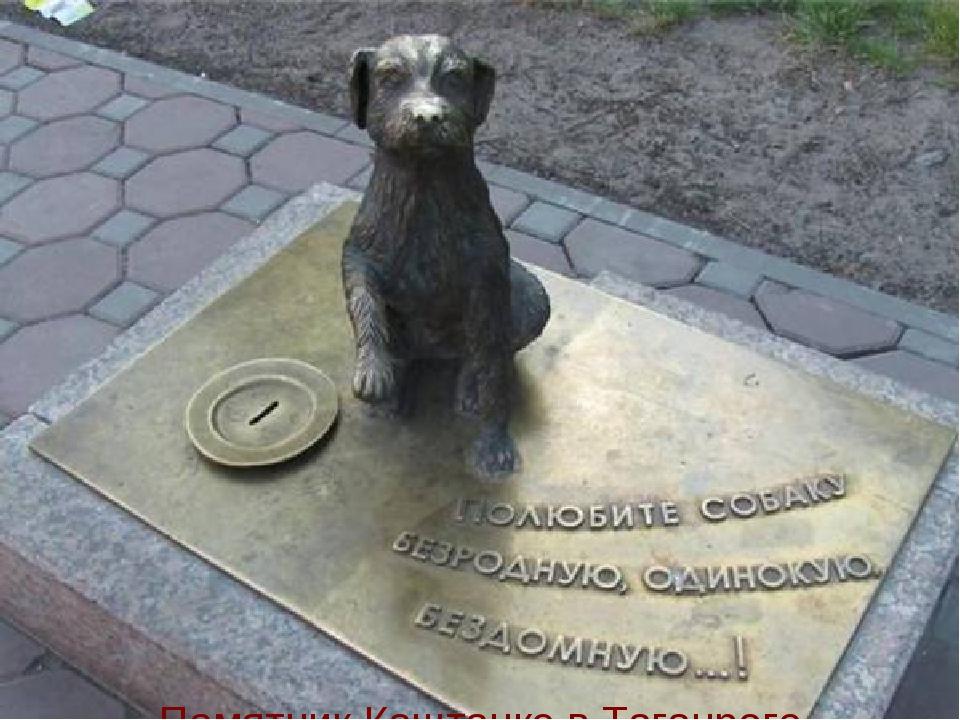 Памятник Каштанке в Таганроге