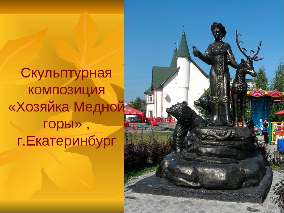 Скульптурная композиция «Хозяйка Медной горы» , г.Екатеринбург