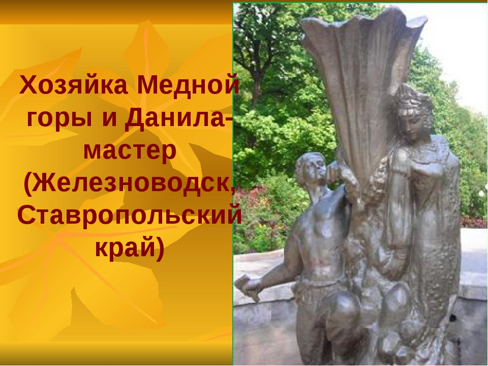 Хозяйка Медной горы и Данила-мастер (Железноводск, Ставропольский край)