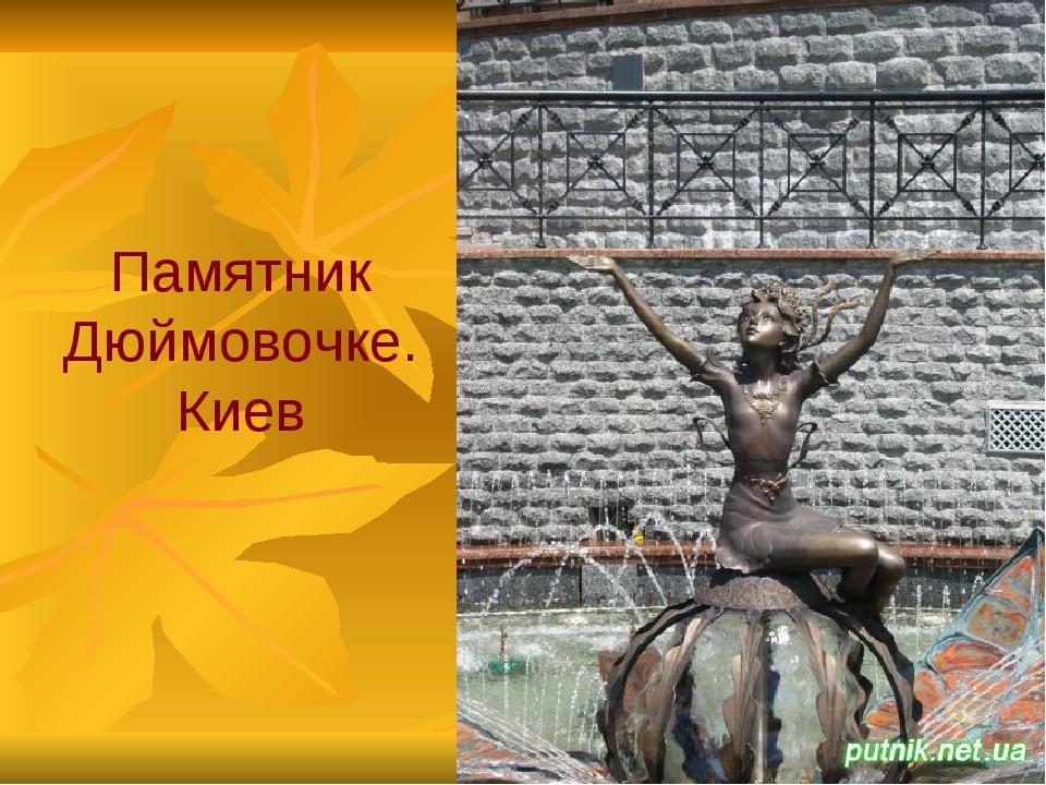Памятник Дюймовочке. Киев
