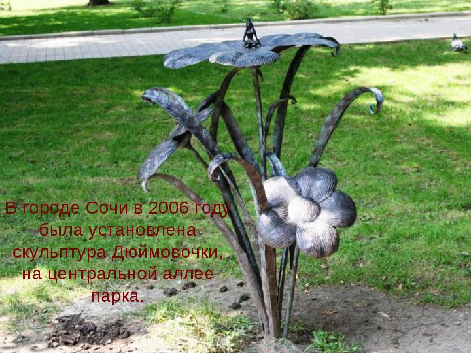 В городе Сочи в 2006 году была установлена скульптура Дюймовочки, на централь...