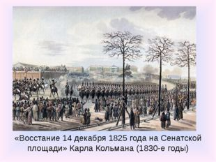 «Восстание 14 декабря 1825 года на Сенатской площади» Карла Кольмана (1830-е