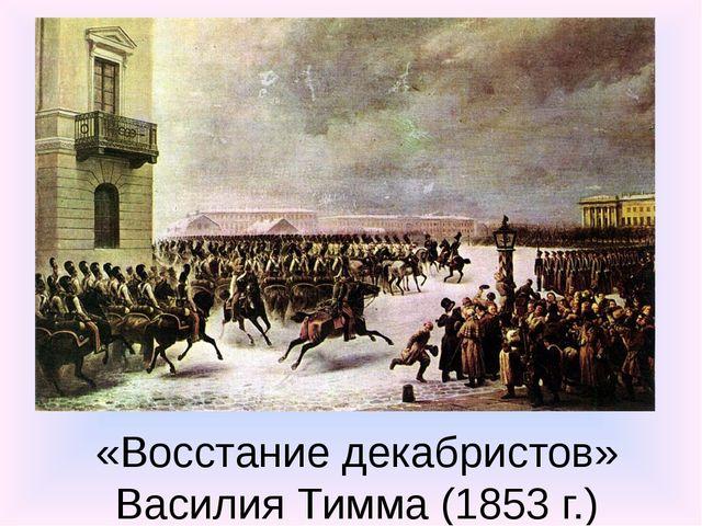 «Восстание декабристов» Василия Тимма (1853 г.)