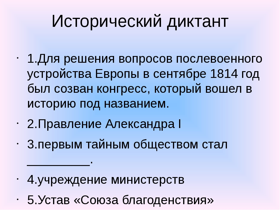 Исторический диктант 1.Для решения вопросов послевоенного устройства Европы в...