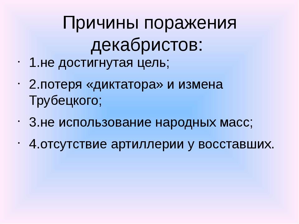 Причины поражения декабристов: 1.не достигнутая цель; 2.потеря «диктатора» и...