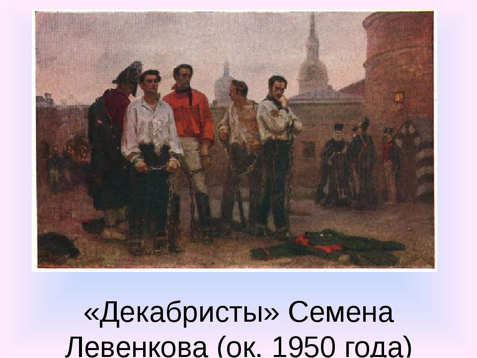 «Декабристы» Семена Левенкова (ок. 1950 года)