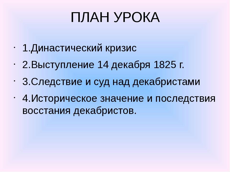 ПЛАН УРОКА 1.Династический кризис 2.Выступление 14 декабря 1825 г. 3.Следстви...