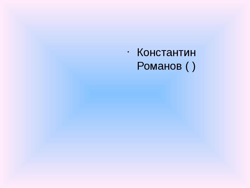 Константин Романов ( )