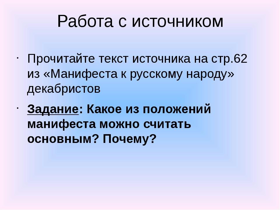 Работа с источником Прочитайте текст источника на стр.62 из «Манифеста к русс...