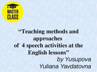 """""""Teaching methods and approaches of 4 speech activities at the English lesson"""