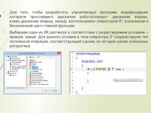 Для того, чтобы разработать управляющую программ, модифицируем алгоритм прост