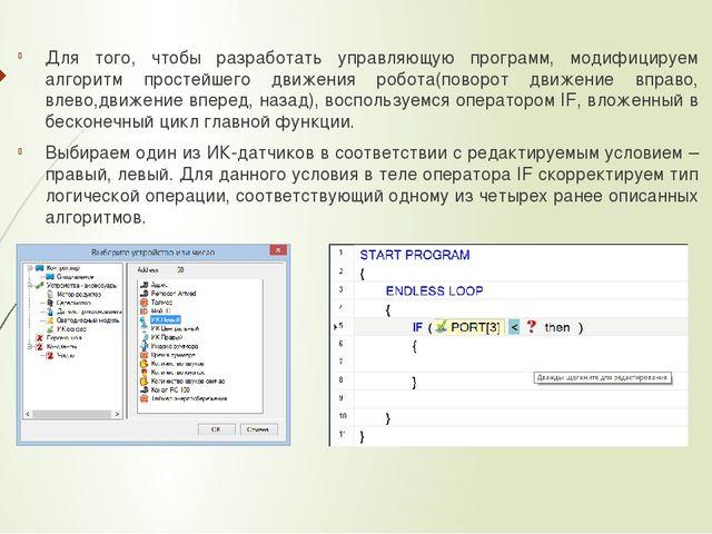 Для того, чтобы разработать управляющую программ, модифицируем алгоритм прост...