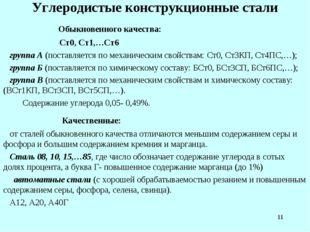 Углеродистые конструкционные стали Обыкновенного качества: Ст0, Ст1,…Ст6 груп