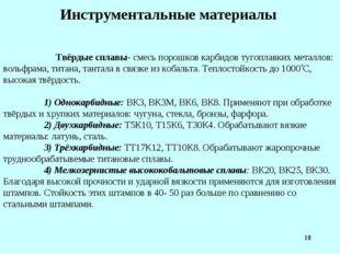 * Инструментальные материалы Твёрдые сплавы- смесь порошков карбидов тугоплав