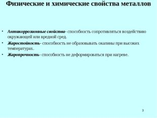 * Физические и химические свойства металлов Антикоррозионные свойства- способ
