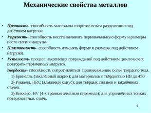 * Механические свойства металлов Прочность- способность материала сопротивлят