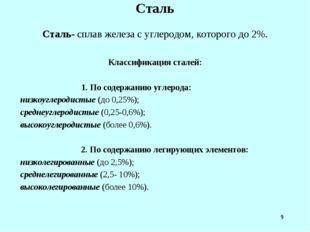 Сталь Сталь- сплав железа с углеродом, которого до 2%. Классификация сталей: