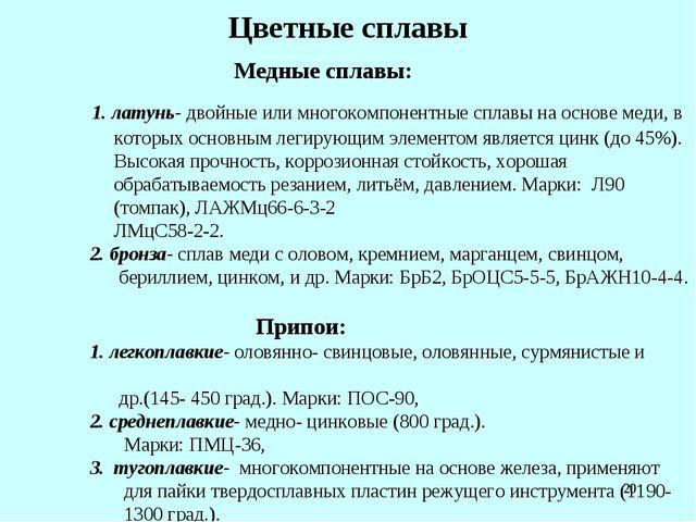 * Цветные сплавы Медные сплавы: 1. латунь- двойные или многокомпонентные спла...