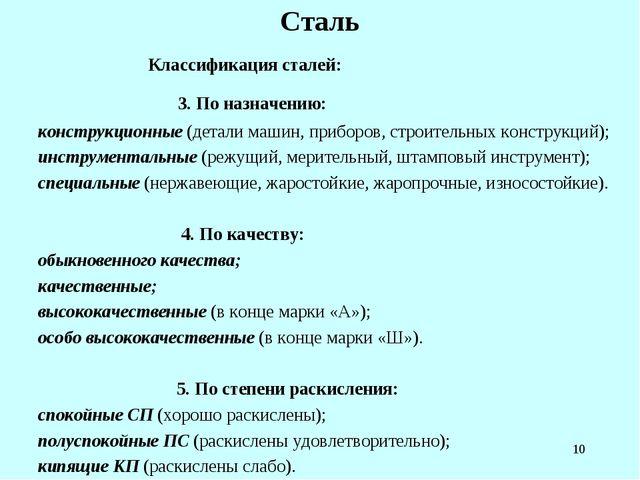 Сталь Классификация сталей: 3. По назначению: конструкционные (детали машин,...