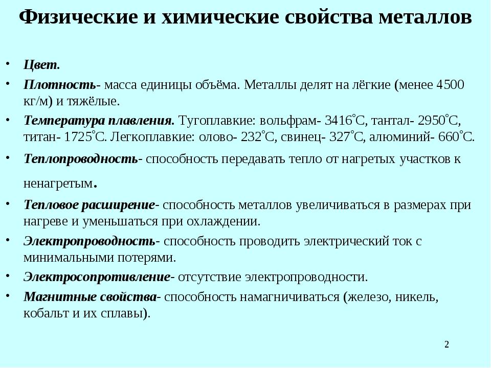 * Физические и химические свойства металлов Цвет. Плотность- масса единицы об...