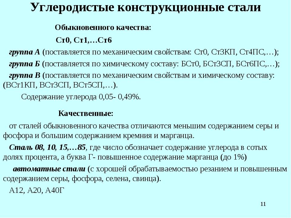 Углеродистые конструкционные стали Обыкновенного качества: Ст0, Ст1,…Ст6 груп...
