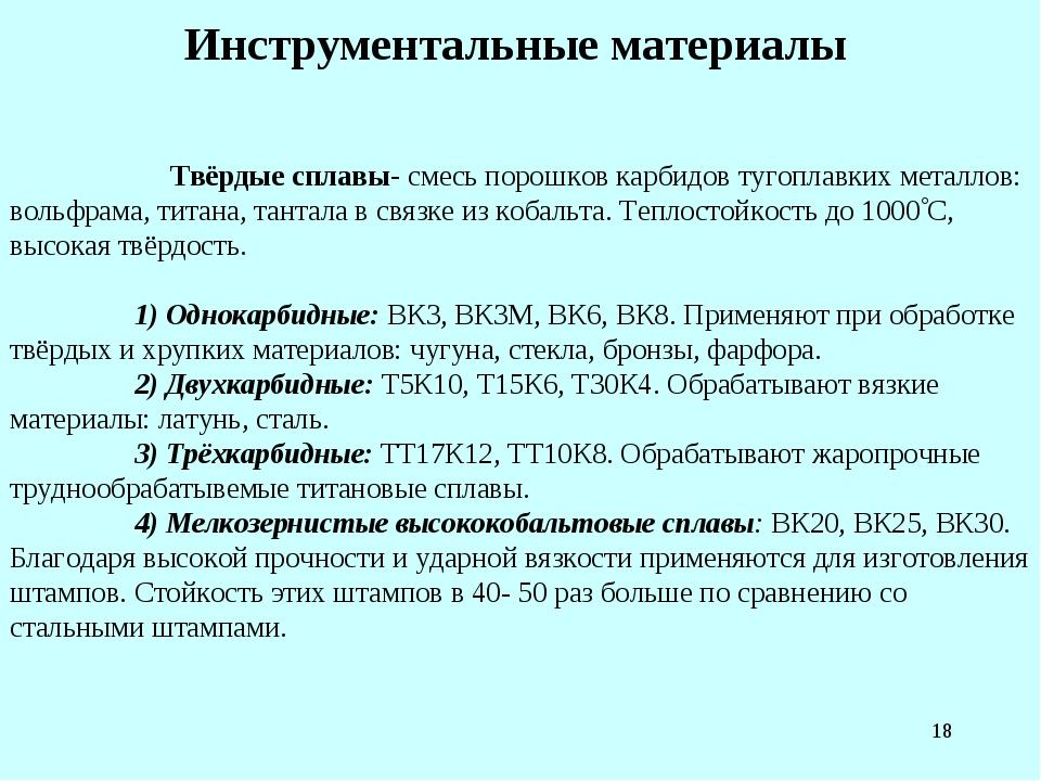 * Инструментальные материалы Твёрдые сплавы- смесь порошков карбидов тугоплав...