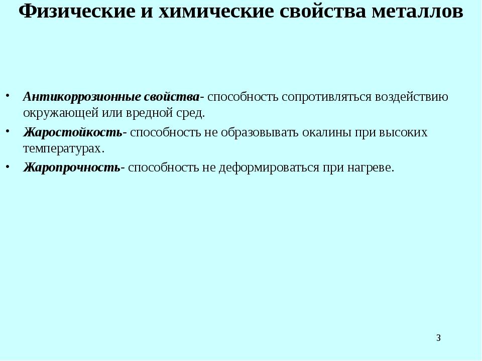 * Физические и химические свойства металлов Антикоррозионные свойства- способ...