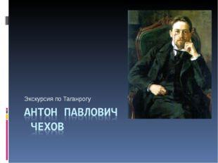 Экскурсия по Таганрогу