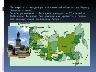 Таганро́г — город-порт в Ростовской области, на берегу Азовского моря. Первое