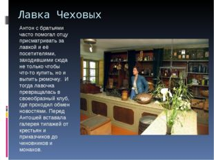 Лавка Чеховых Антон с братьями часто помогал отцу присматривать за лавкой и е