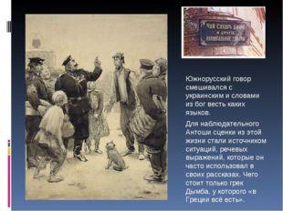 Южнорусский говор смешивался с украинским и словами из бог весть каких языко