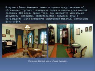 В музее «Лавка Чеховых» можно получить представление об обстановке торгового