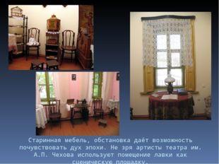Старинная мебель, обстановка даёт возможность почувствовать дух эпохи. Не зря