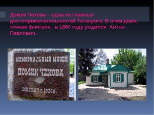 Домик Чехова – одна из главных достопримечательностей Таганрога. В этом доме,