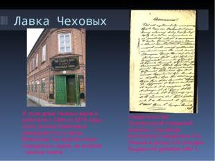 Лавка Чеховых Свидетельство Таганрогской городской управы о переводе ростовск