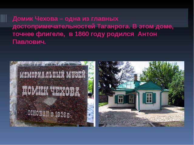 Домик Чехова – одна из главных достопримечательностей Таганрога. В этом доме,...