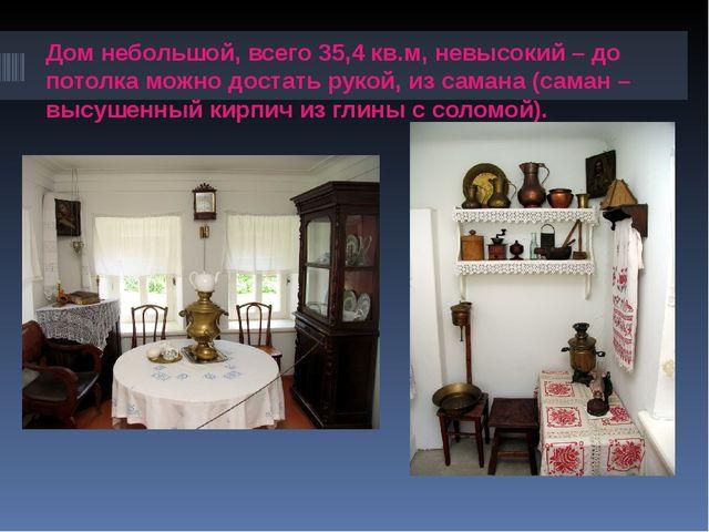 Дом небольшой, всего 35,4 кв.м, невысокий – до потолка можно достать рукой, и...